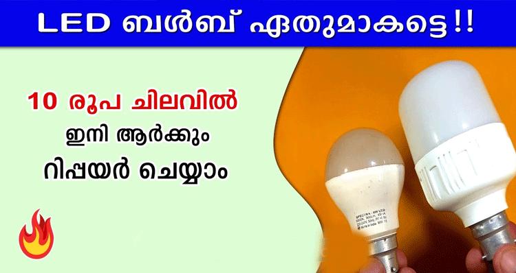 LED bulb ഏതും ഇനി നിങ്ങൾക്ക് തന്നെ റിപ്പയർ ചെയ്യാം...!!